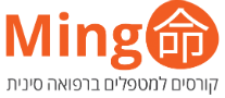 מינג - רפואה סינית